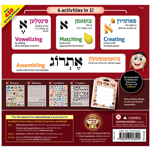 Kisrei - Binyan Alef Bais - Over 450 3D Restickable Puffy Stickers - Includes Pictures, Nekudos, Letters and Cut Letters with Laminated Board