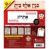 Kisrei - Binyan Alef Bais - Over 80 3D Restickable Puffy Stickers