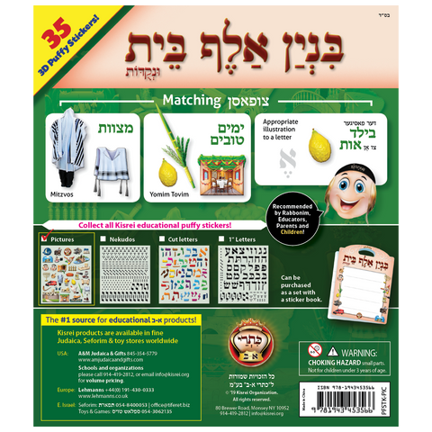 Kisrei - Binyan Alef Bais - 35 3D Restickable Puffy Picture Stickers