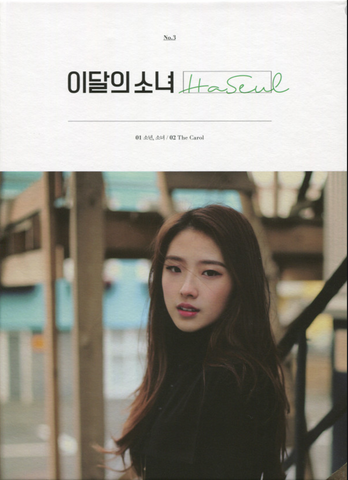 Ha Seul (LOONA) Single Album - HaSeul (Korean)