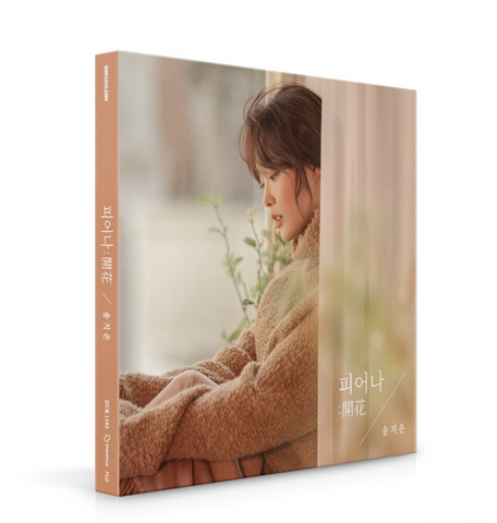 Song Ji Eun - Single Album : BLOOM (Korean Edition)