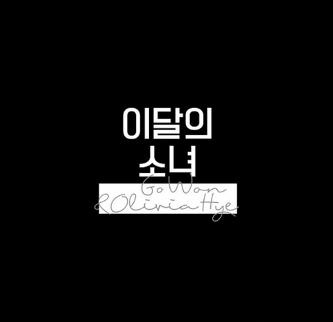 Go Won & Olivia Hye (LOONA) Single Album - Go Won & Olivia Hye (Korean Edition)