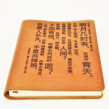 A5-P Mid-Autumn Festival Journal with Poem