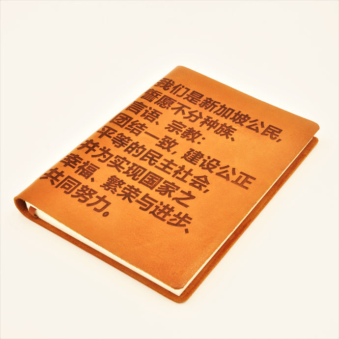 MAJULAH A5-P Journal, National Pledge, Chinese, Tan