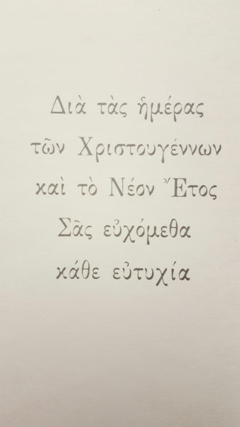 Foreign Christmas Card-Greek