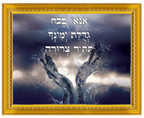 Hebrew Meditation Art