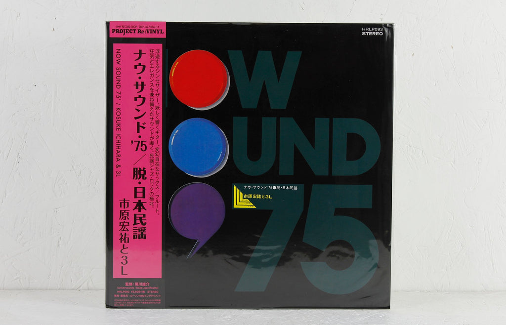 Now Sound 75 – Vinyl LP
