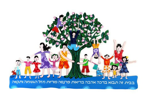 Family Tree Home Blessing - Hebrew - Tzuki Studio