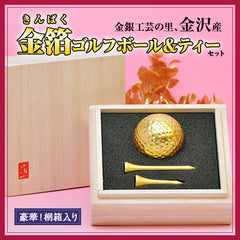 Luxury Golf Ball Gift Set- 1 Gold Leaf Golf Ball & 2 Tees (Kanazawa Japan gold leaf. Perfect gifts)