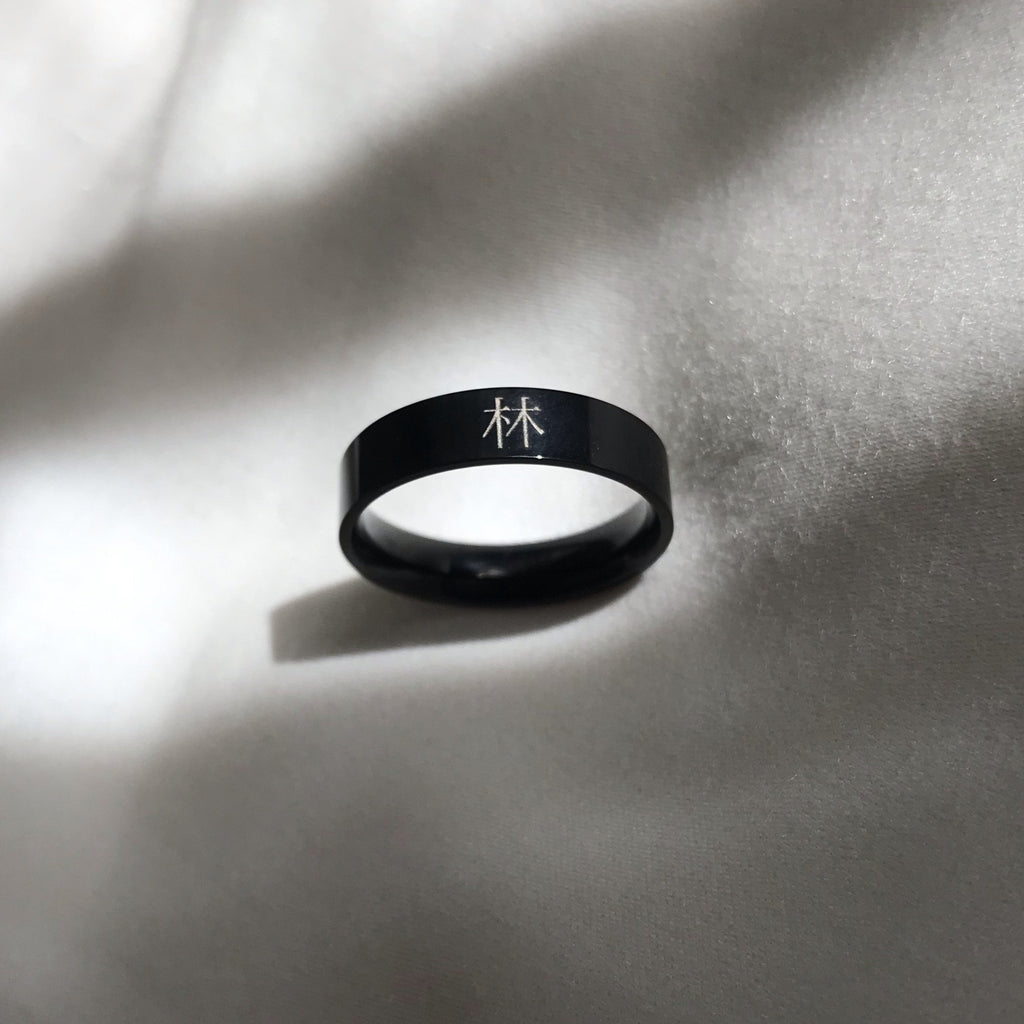 Mean Boy Ring (Laser Engraved)