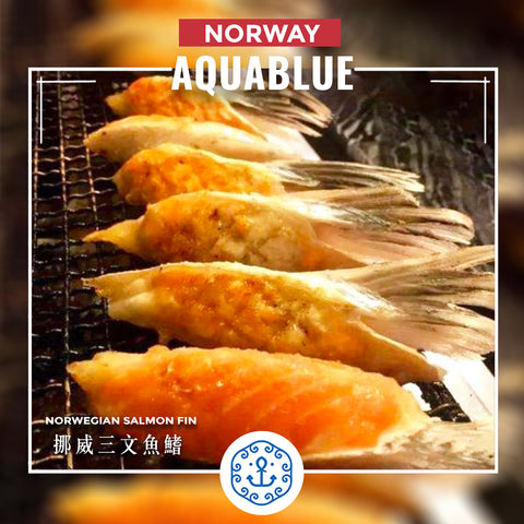 挪威三文魚鰭 200g [需烹調] | Norwegian Salmon Fin 200g [Need to be cooked]