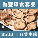伽藍蠔食套餐 |  Aquablue Oyster Set