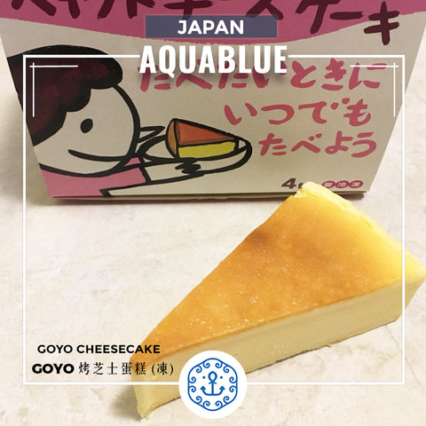 日本 GOYO 烤芝士蛋糕(凍) [即食] | Japanese GOYO Cheesecake (frozen) [Ready to serve]