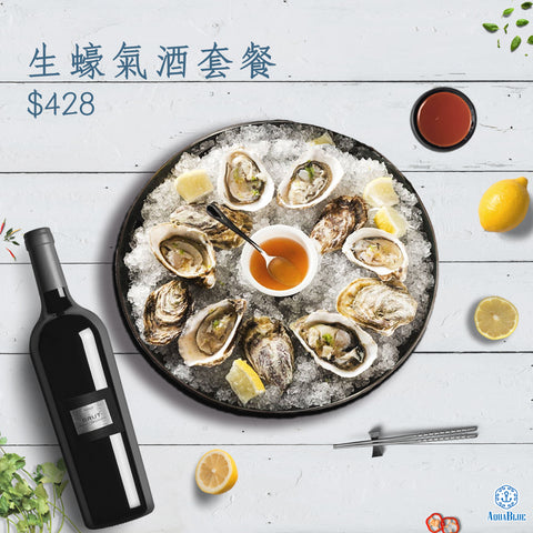 伽藍生蠔氣酒套餐|Aquablue Brut Oyster Set