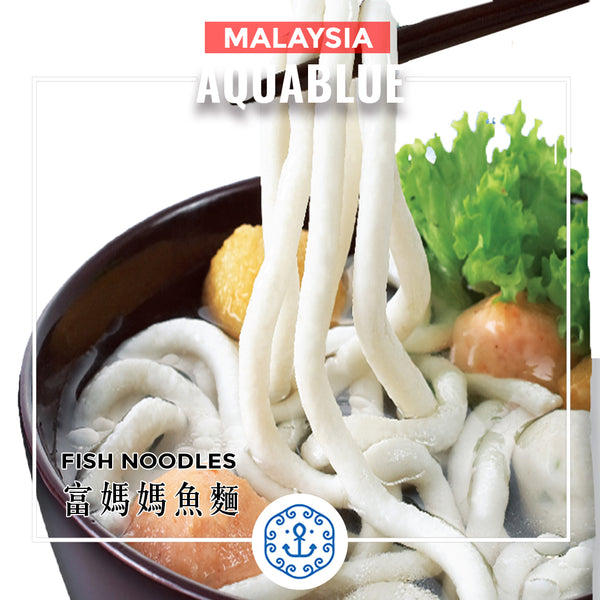 馬來西亞富媽媽魚麵 250g/包 [需烹調] | Malaysian Fish Noodles 250g/pack [Need to be cooked]