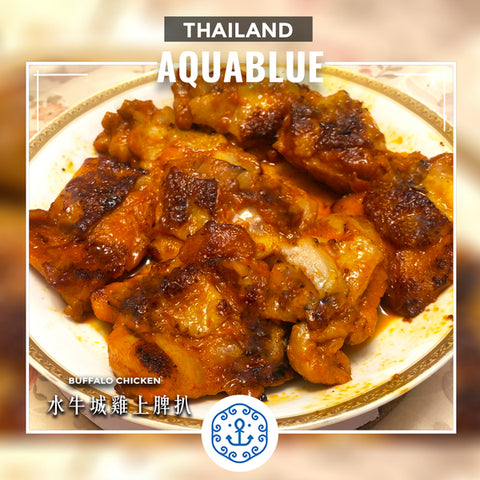 水牛城雞上脾扒(無骨) 1kg (13-15塊) [需烹調] | Roasted Buffalo Chicken Thigh (Bond Less) 1kg (13-15pc) [Need to be cooked]
