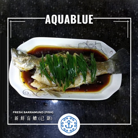 新鮮盲鰽 (已劏) 約400g | Fresh Barramund (FISH) ~400g