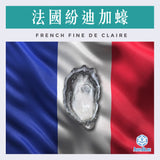 法國紛迪加蠔 (No.2) FRENCH FINE DE CLAIRE