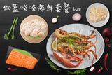 伽藍啖啖海鮮套餐 | AquaBlue Seafood All the Way