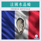 法國水晶蠔 (No.2) FRENCH KRYSTALE