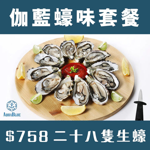 伽藍蠔味套餐 |  Aquable Oyster Taste Set