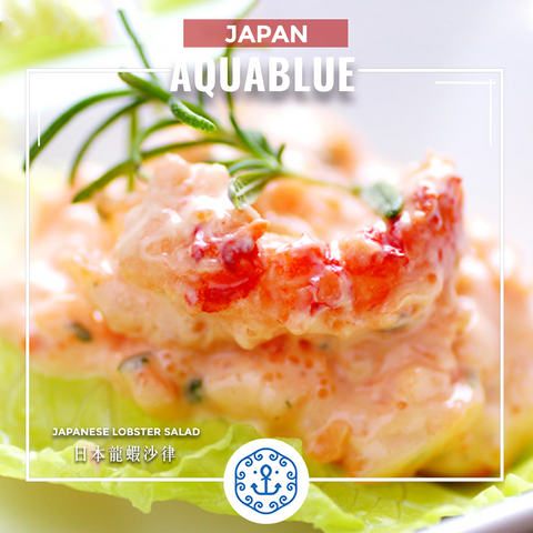 日本龍蝦沙律 約200g/1kg [解凍即食] | Japanese Frozen Lobster Salad ~200g/1kg [Edible after thawing]