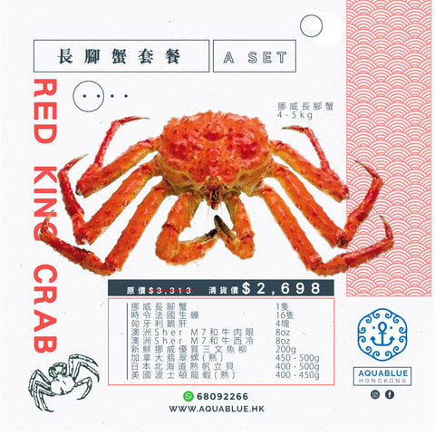 長腳蟹套餐 A | Red King Crab Set A
