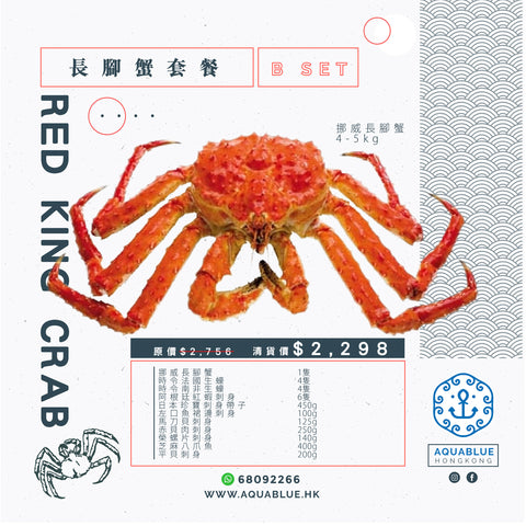 長腳蟹套餐 B | Red King Crab Set B