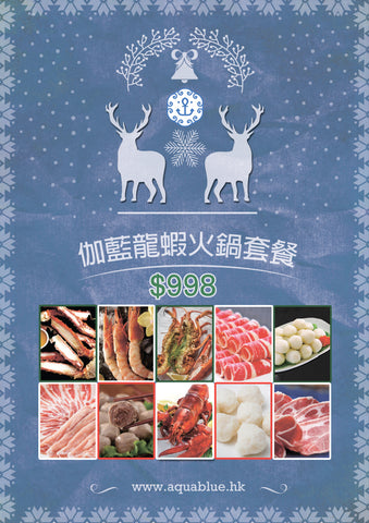 伽藍龍蝦火鍋套餐 (6-8人) | Aquablue Lobster Hot Pot Set (6-8 persons)