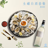 伽藍生蠔白酒套餐|Aquablue Soave Oyster Set