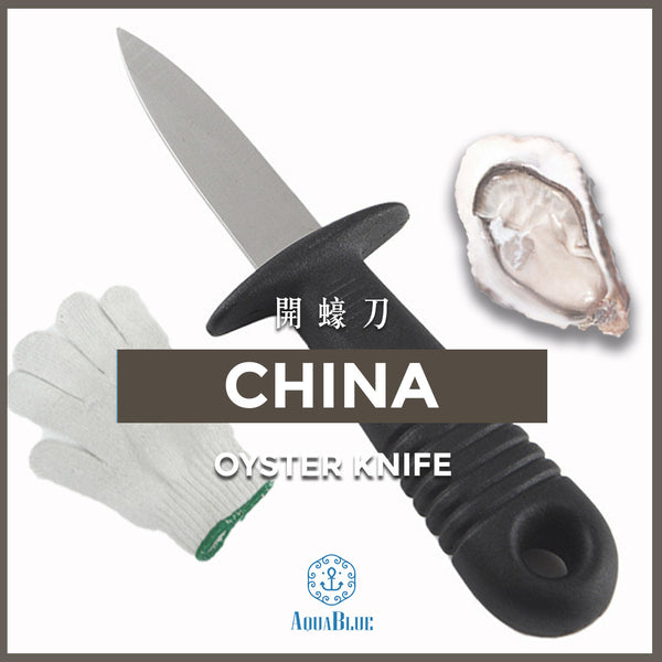 開蠔刀連手套 Oyster Knife with gloves