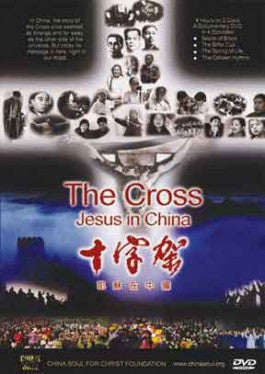The Cross: Jesus in China DVD