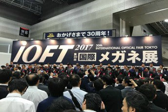 30th International Optical Fair Tokyo