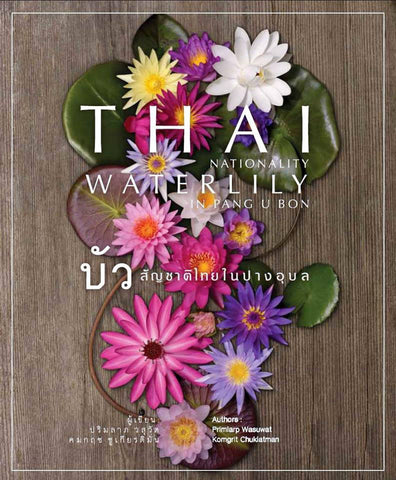 'Thai Nationality Waterlily in Pang U Bon' <br> by Primlarp Wasuwat & Komgrit Chukiatman <br> Hardcover