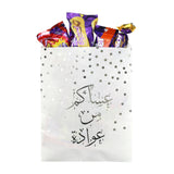 Pack of 12 White Money & Sweets Paper Party Bags