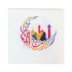 White Multicolour Mosque Ramadan Party Napkins (20 Pack)
