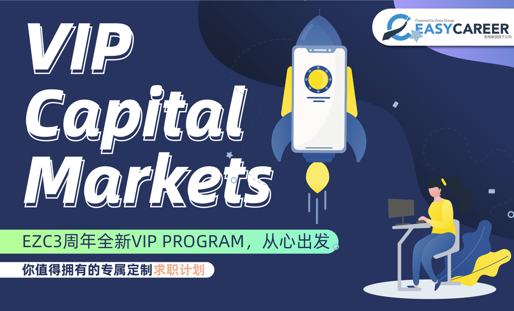 VIP | 资本市场套餐 Capital Market Package - 尾款