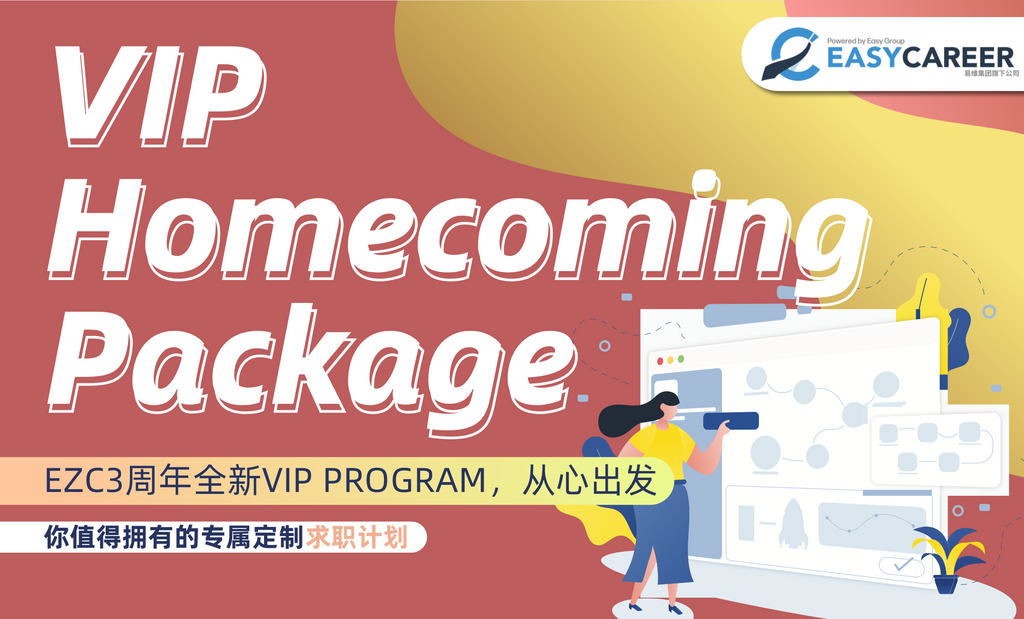 VIP | Homecoming Package 归国套餐 EXCLUSIVE