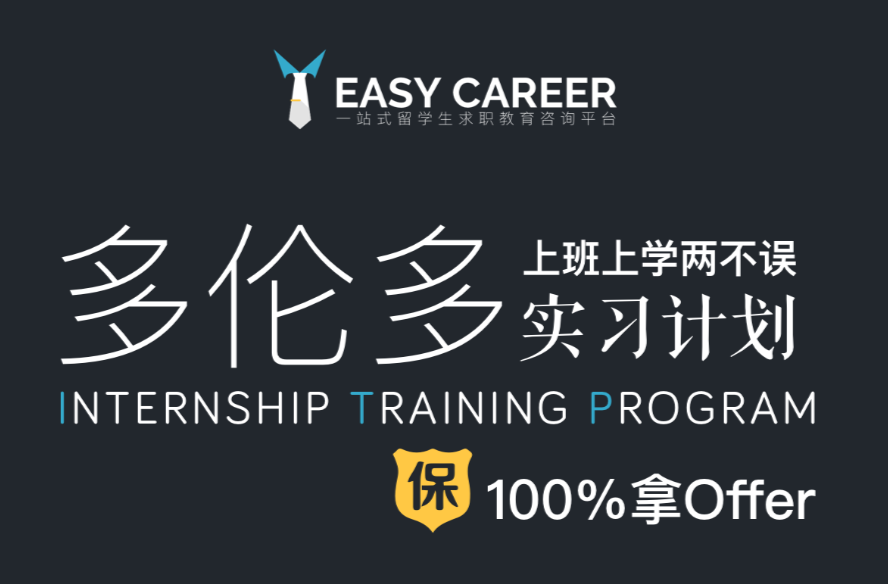 背景提升 | Internship Training Program - 订金