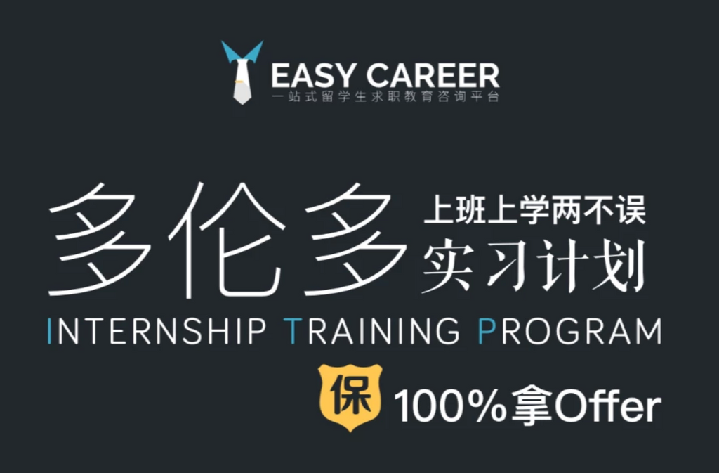 背景提升 | Internship Training Program - 尾款