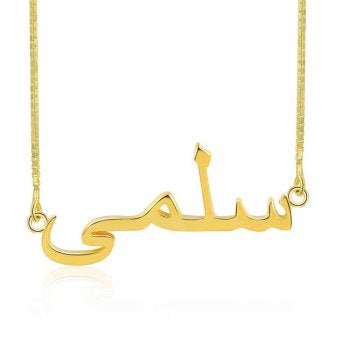 Arabic Name Necklace 925 with Gold Vermeil