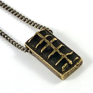 African Gold Weight Casting Collection -  Banjul Necklace
