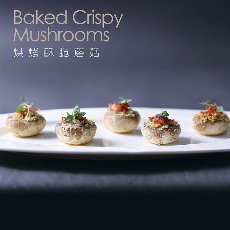 Baked Crispy Mushrooms