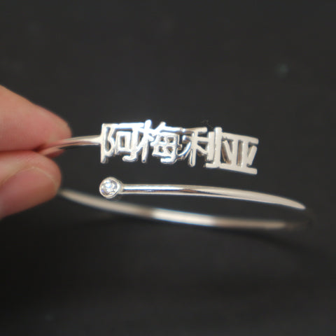 Personalized Chinese Name Bracelet
