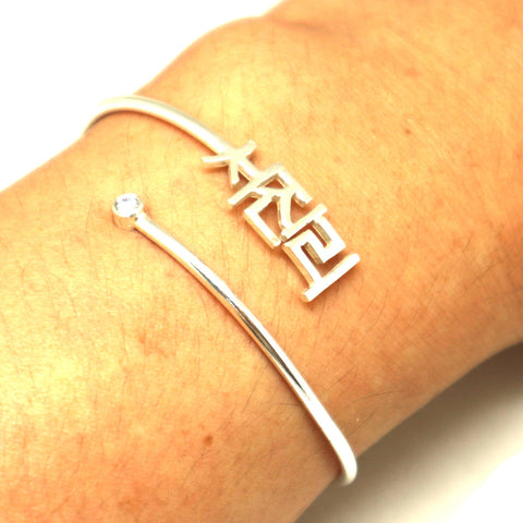 Personalized Korean Name Hangul Bracelet
