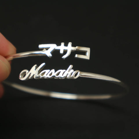 Personalized Japanese Name Masako Bracelet