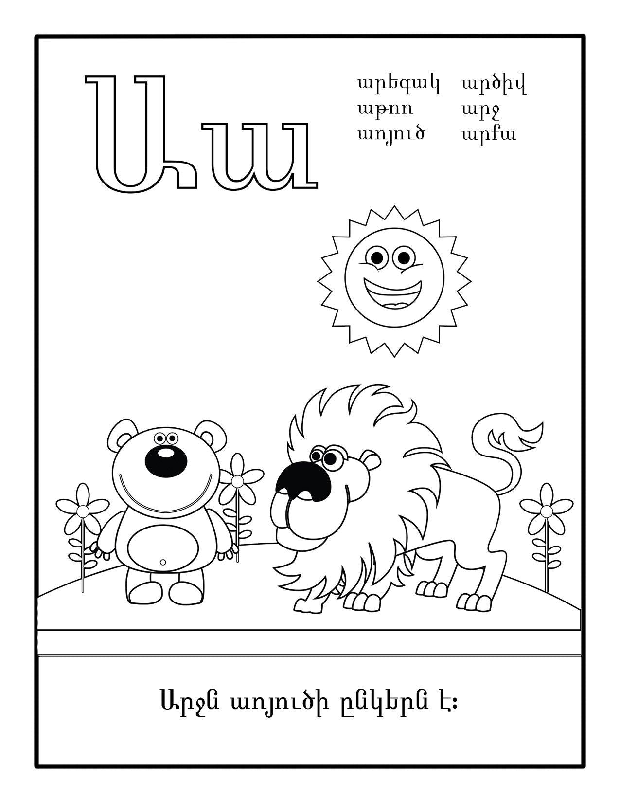 Alphabet Coloring Book Level 2 - Armenian Kids Club