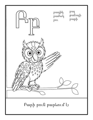 Armenian Alphabet Coloring Book Level 2