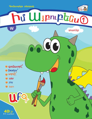 Armenian Alphabet Coloring Book Level 1 - Armenian Kids Club