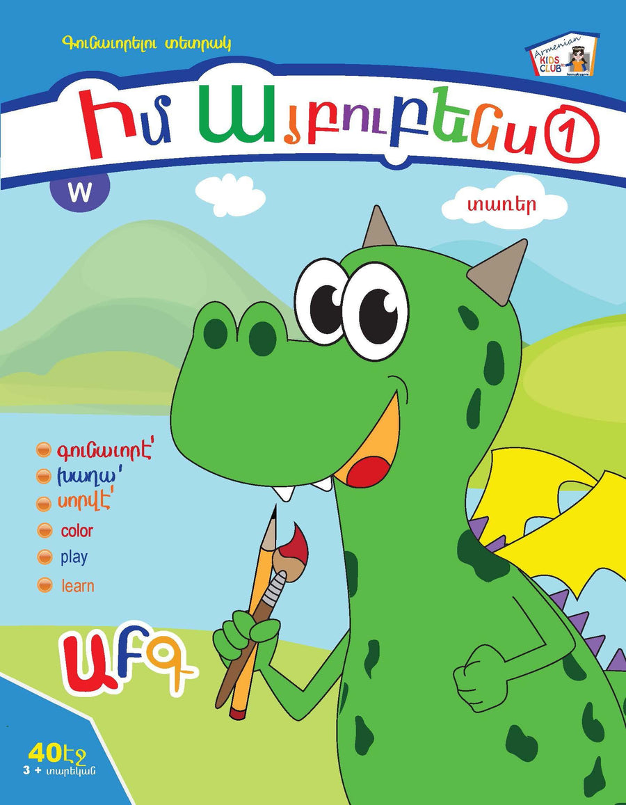 Cover of an Armenian children's coloring book showing a green friendly dragon holding a pencil and paintbrush. Background showing clouds, hills and lake.